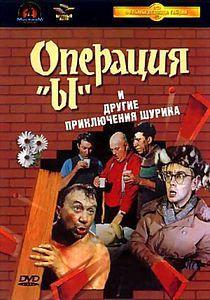 Операция Ы / Кавказская пленница на DVD