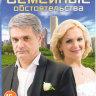 Семейные обстоятельства (12 серий) на DVD