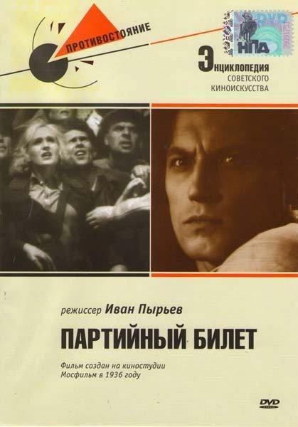 Партийный билет на DVD