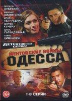 Ментовские войны Одесса (8 серий)