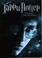 Гарри Поттер и Принц Полукровка (Позитив мультимедиа)