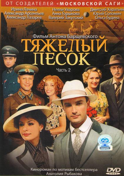 Тяжелый песок 2 Часть (5-8 серии) на DVD