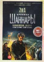 Хроники Шаннары 1,2 Сезоны (20 серий)