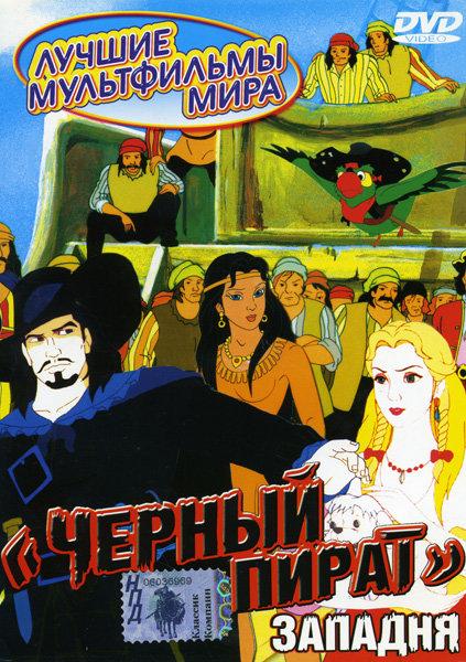 Черный пират 3 Часть Западня  на DVD