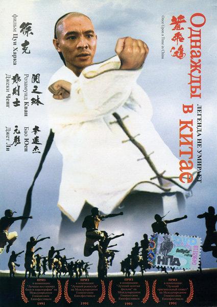 Однажды в Китае на DVD