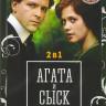 Агата и сыск 1,2 Сезоны (8 серий) на DVD