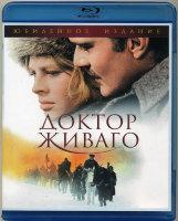 Доктор Живаго (Blu-ray)