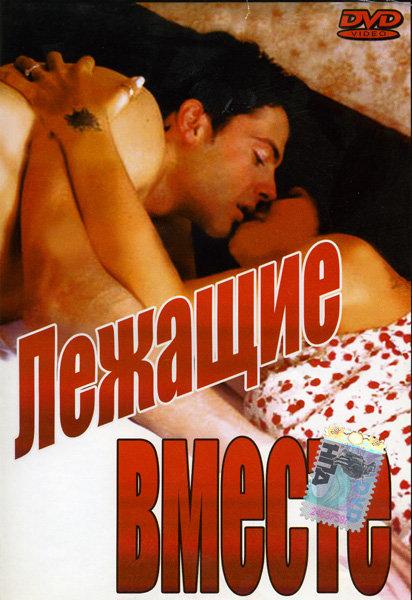 Лежащие вместе  на DVD