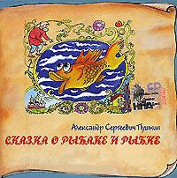 Сказка о рыбаке и рыбке / Сказка о царе Салтане (Аудиокнига CD)