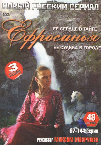 Ефросинья 3 Сезон (48 серий) на DVD