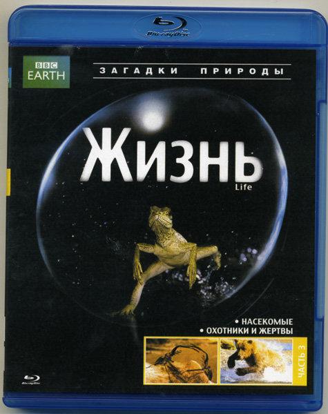 BBC Жизнь 3 Часть (Blu-ray)* на Blu-ray