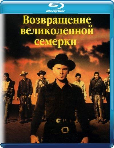 Возвращение великолепной семерки (Blu-ray) на Blu-ray