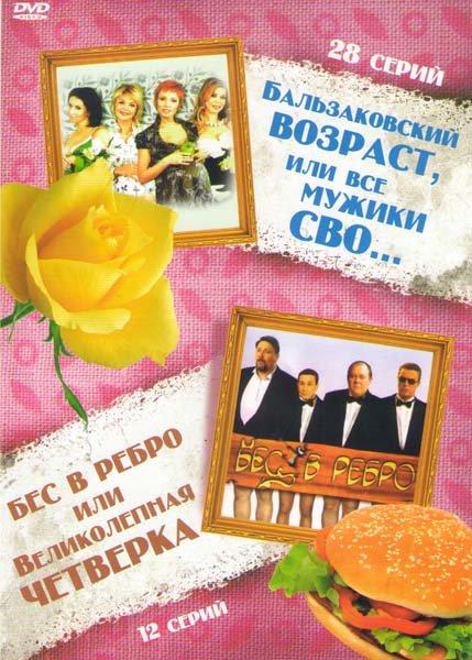 Бальзаковский возраст или все мужики сво (28 серий) / Бес в ребро или великолепная четверка (12 серий) на DVD