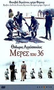 Великолепие Греции на DVD