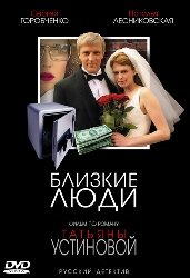 Близкие люди (4 серии)* на DVD