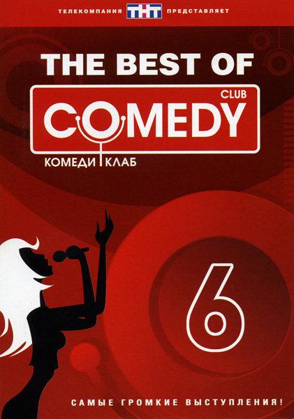 The Best Of Comedy Club. Vol. 6 на DVD