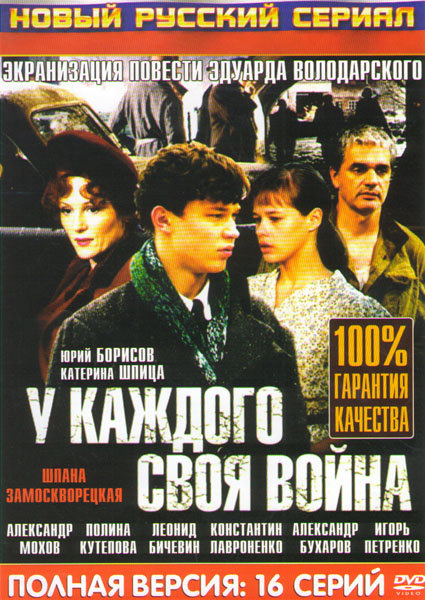 Шпана замоскворецкая (У каждого своя война) (16 серий)  на DVD