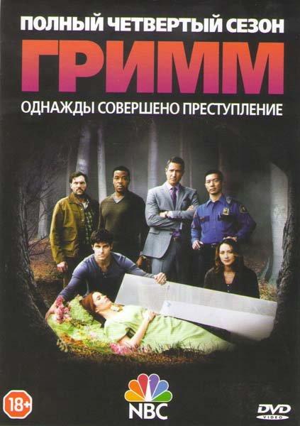 Гримм 4 Сезон (22 серии) (3 DVD)