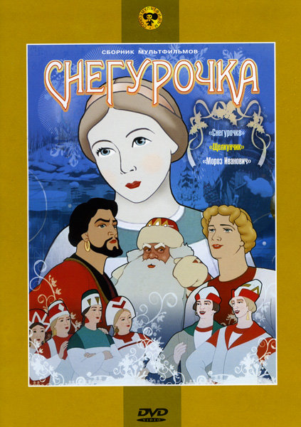 Снегурочка  Сборник мультфильмов (Снегурочка / Щелкунчик / Мороз Иванович) на DVD