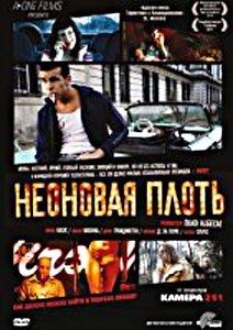 Неоновая плоть на DVD
