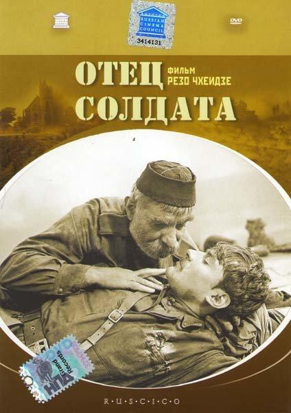 Отец солдата  на DVD