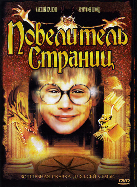 ПОВЕЛИТЕЛЬ СТРАНИЦ  на DVD