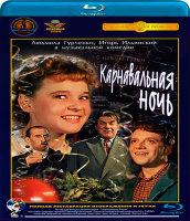 Карнавальная ночь (Blu-ray)
