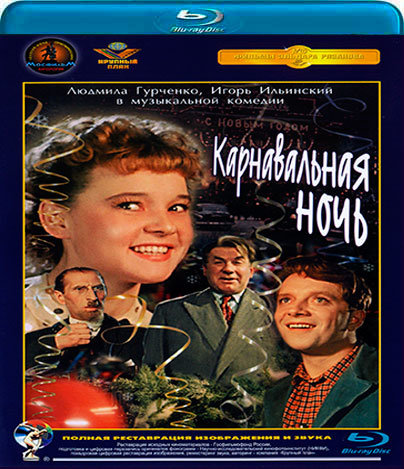 Карнавальная ночь (Blu-ray)* на Blu-ray