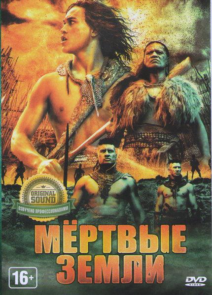 Мертвые земли на DVD