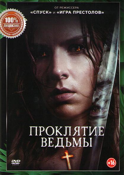 Проклятие ведьмы на DVD