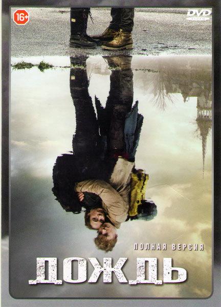 Дождь (8 серий) на DVD