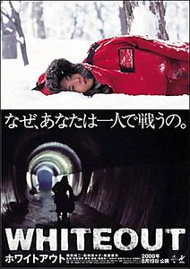 Снежная слепота   на DVD