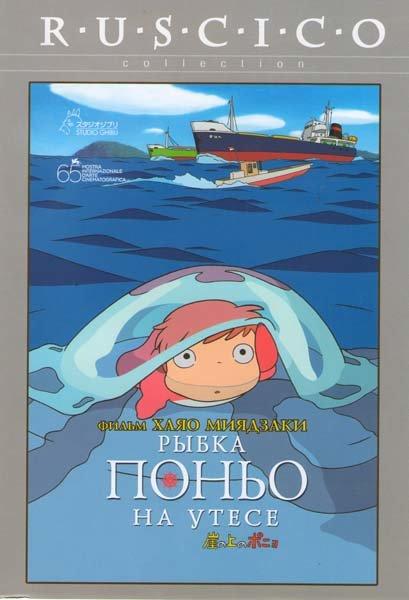 Рыбка Поньо на утёсе на DVD