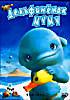 Дельфиненок Муму   (Сборник мультфильмов)  на DVD