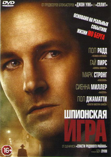Шпионская игра на DVD
