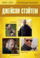 Коллекция фильмов Джейсон Стэйтем (Неудержимые / Профессионал / Без компромиссов) (3 DVD) на DVD