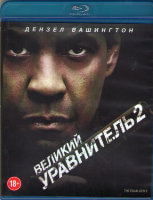 Великий уравнитель 2 (Blu-ray)*