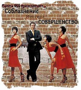 СОВЕРШЕНСТВО на DVD
