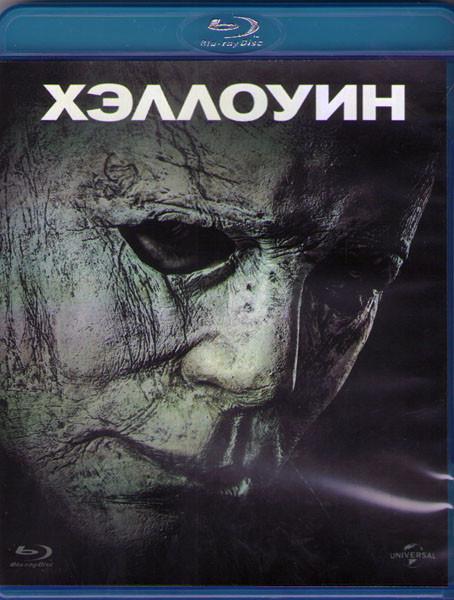 Хэллоуин (Blu-ray)* на Blu-ray