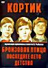 Кортик/Бронзовая птица/Последнее лето детства на DVD