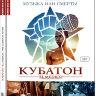 Кубатон на DVD