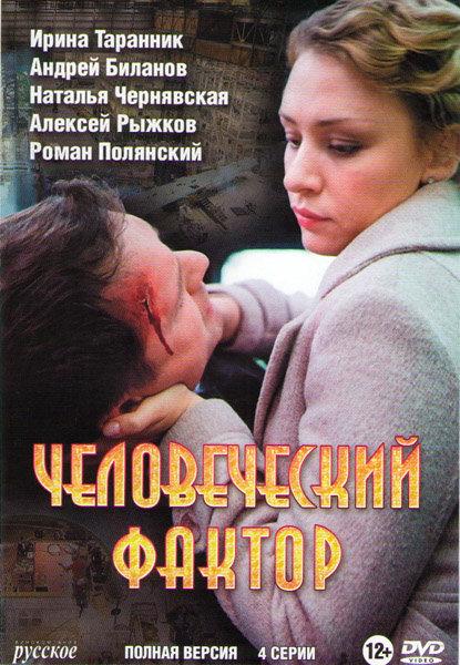 Человеческий фактор (4 серии) на DVD
