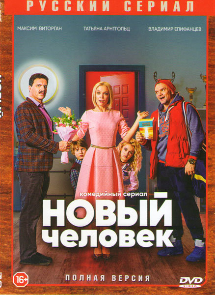 Новый человек (17 серий) на DVD