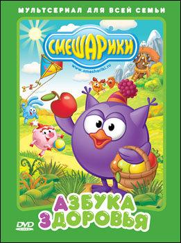 Смешарики Азбука здоровья на DVD