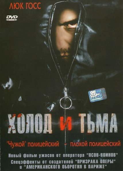 Холод и тьма на DVD