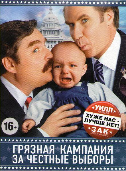 Грязная кампания за честные выборы на DVD