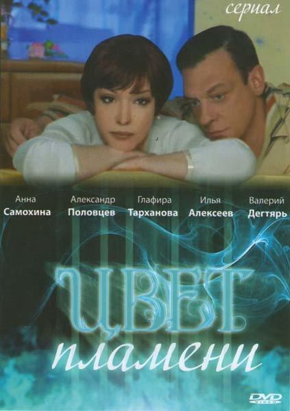 Цвет пламени (12 серий) на DVD