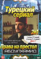 Права на престол Абдулхамид 1,2 Сезоны (54 серий) (3 DVD)