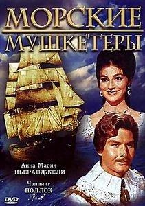 Морские мушкетеры  на DVD