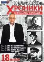 Исторические хроники с Николаем Сванидзе 18 Выпуск 52,53,54 Фильмы на DVD